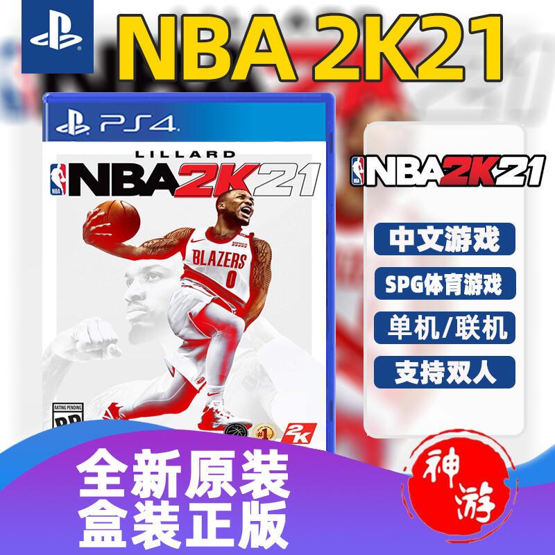 【HK出貨】PS4游戲 NBA 2K21 NBA2k21 籃球2021 中文 首發/曼巴永恒版 現貨