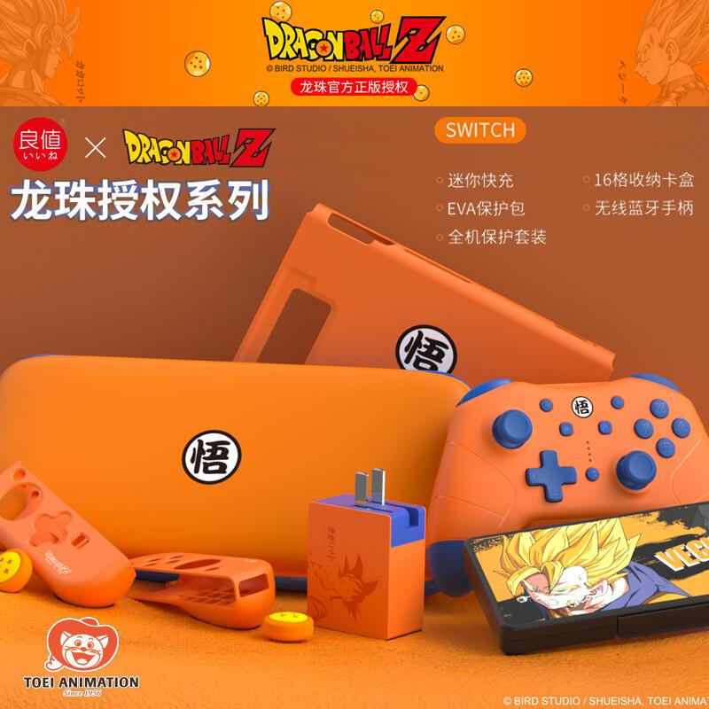 【HK出貨】良值switch龍珠聯名系列 NFC手柄EVA包卡盒保護套充電器 NS配件
