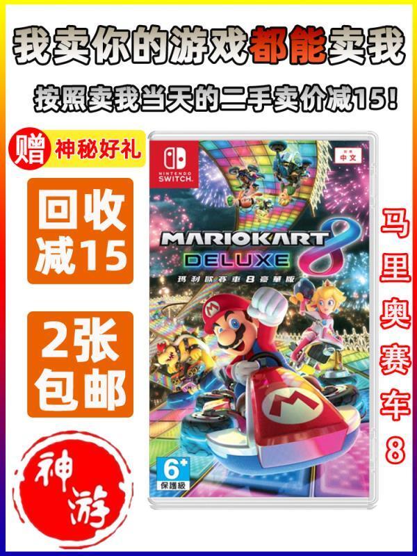 【HK出貨】Switch 任天堂 二手游戲 NS 馬里奧賽車8 DX 馬車8 中文 現貨即發