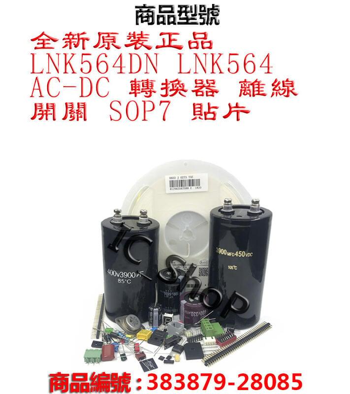 全新原裝正品 LNK564DN LNK564 AC-DC 轉換器 離線開關 SOP7 貼片