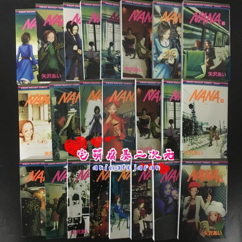 現貨全新 日版漫畫 NANA 娜娜 1-21卷+7.8公式書 矢澤愛 矢沢あい