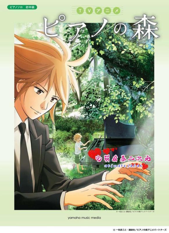 日版 鋼琴之森 琴之森 鋼琴樂譜 ピアノソロ TVアニメ ピアノの