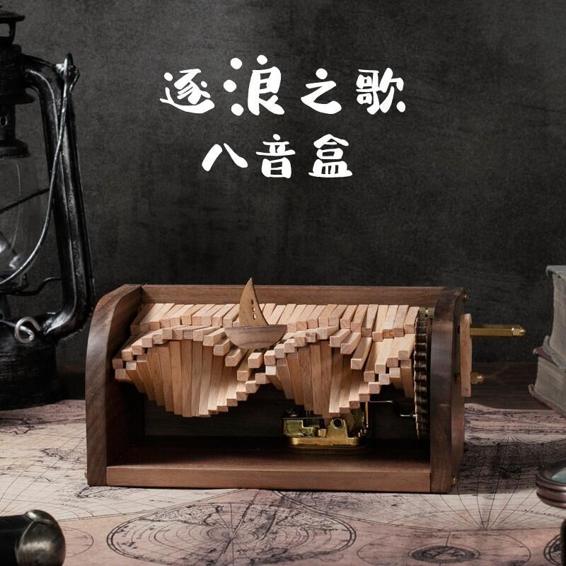 逐浪之歌音樂盒木質手搖八音盒手工diy創意送男女生兒童生日禮物