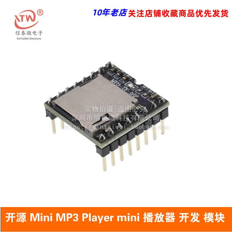 (現貨)開源Mini MP3 Player mini 播放器開發模塊兼容UNO R3