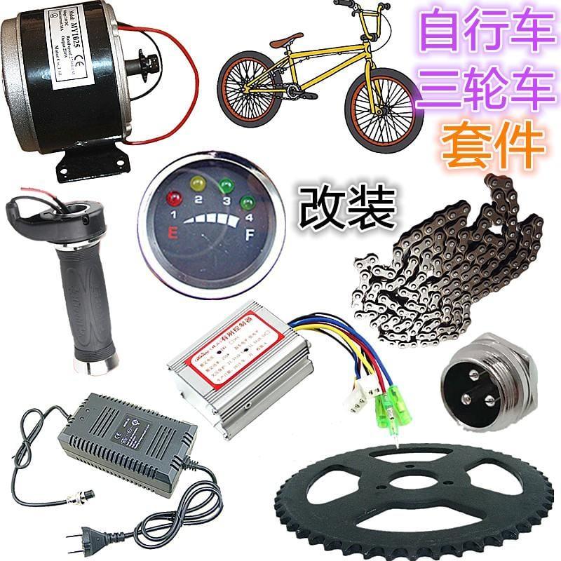 【環球】【現貨摩配】自行車三輪車改裝電動車套件24V/36V電機速度控制把轉把控制器