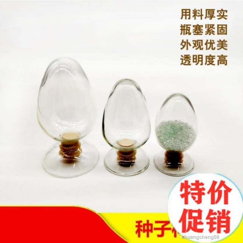 土壤種子大號瓶瓶塞顆粒玻璃放器皿比較乾花瓶分析瓶樣品展示瓶採