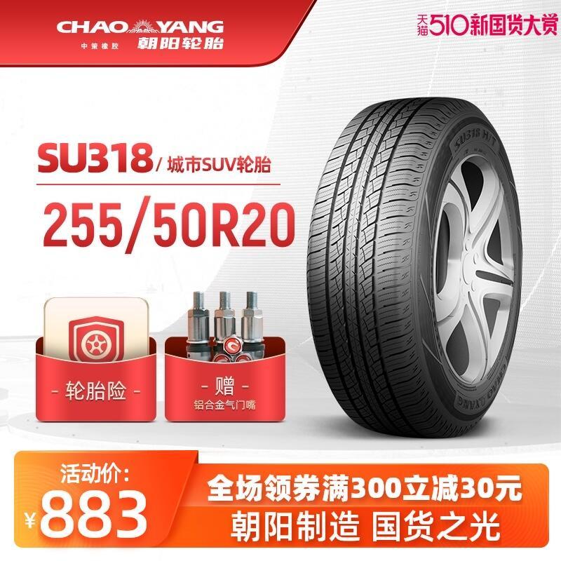 現貨#朝陽輪胎255/50R20乘用車汽車城市型SUV車胎SU318破水抓地安裝