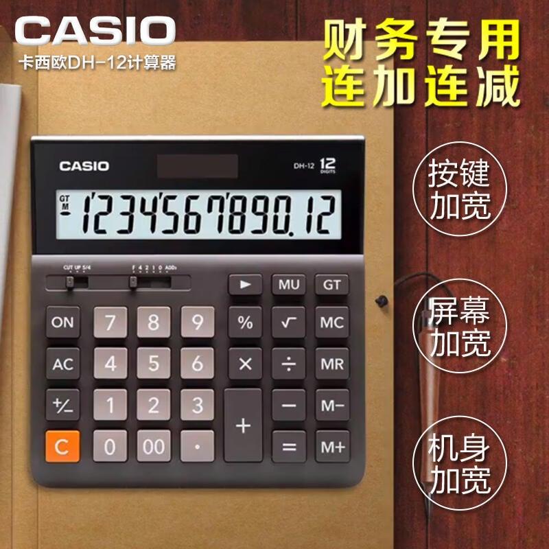 正品Casio卡西歐MH/DH-12超寬計算器12位數太陽能大號商務辦公時尚可愛電子計算機財務DH12 MH12白色
