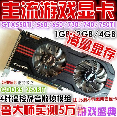 ☞☀拆機二手獨立吃雞顯卡GTX650 660 760 950 960 1050TI 1G 2G 4G