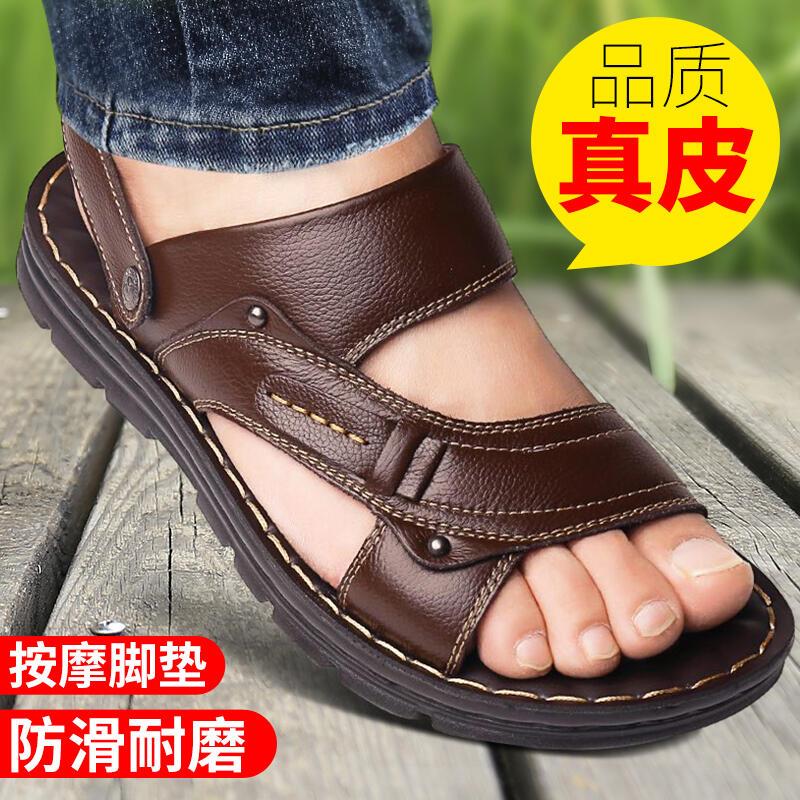 男士涼鞋夏季新款真皮休閒沙灘鞋男厚底防滑中老年兩用涼拖鞋外穿