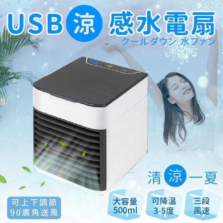 現貨【急速降溫】桌上型水冷氣 加水即可使用 USB 充電 水冷扇 電扇【AAA6263】  -【similo】