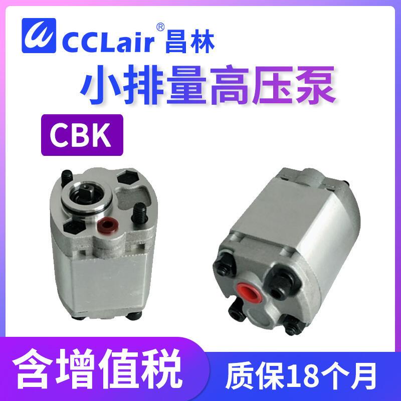 熱銷小排量高壓泵CBK-F1.2 F0.8 F0.63 F2.0 F2.7 F2.5 F1.6 3.7 F4.8