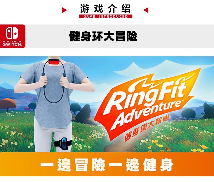 任天堂二手Switch游戲 NS 健身環大冒險 Ring fit Adventure 中文