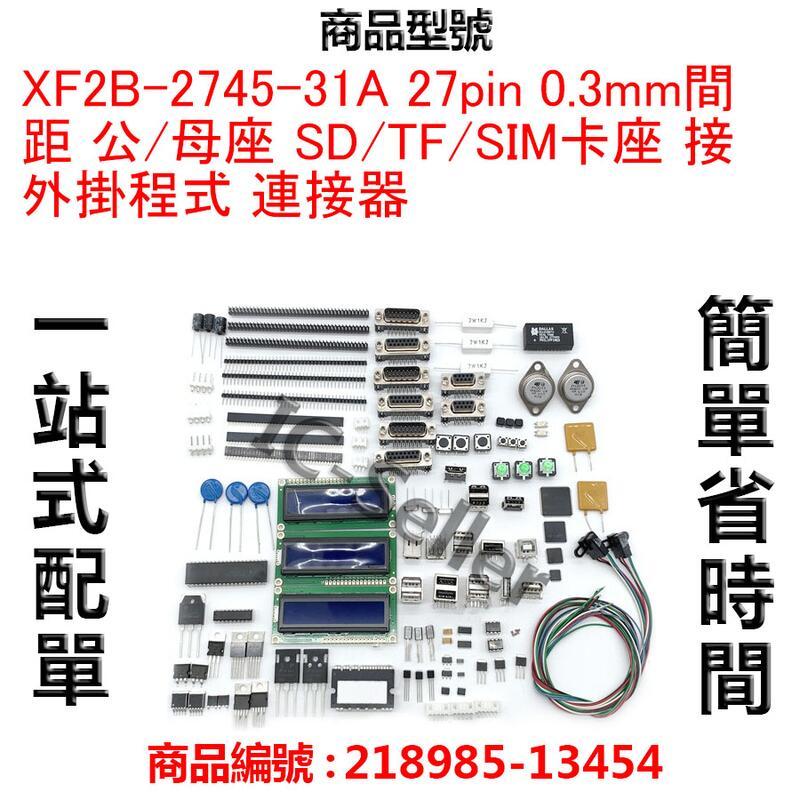 XF2B-2745-31A 27pin 0.3mm間距 公/母座 SD/TF/SIM卡座 接外掛程式 連接器