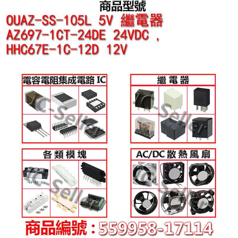 OUAZ-SS-105L 5V 繼電器 AZ697-1CT-24DE 24VDC , HHC67E-1C-12D 12V