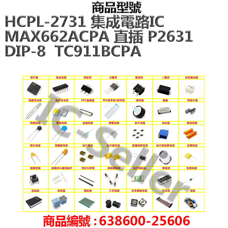 HCPL-2731 集成電路IC MAX662ACPA 直插 P2631 DIP-8  TC911BCPA
