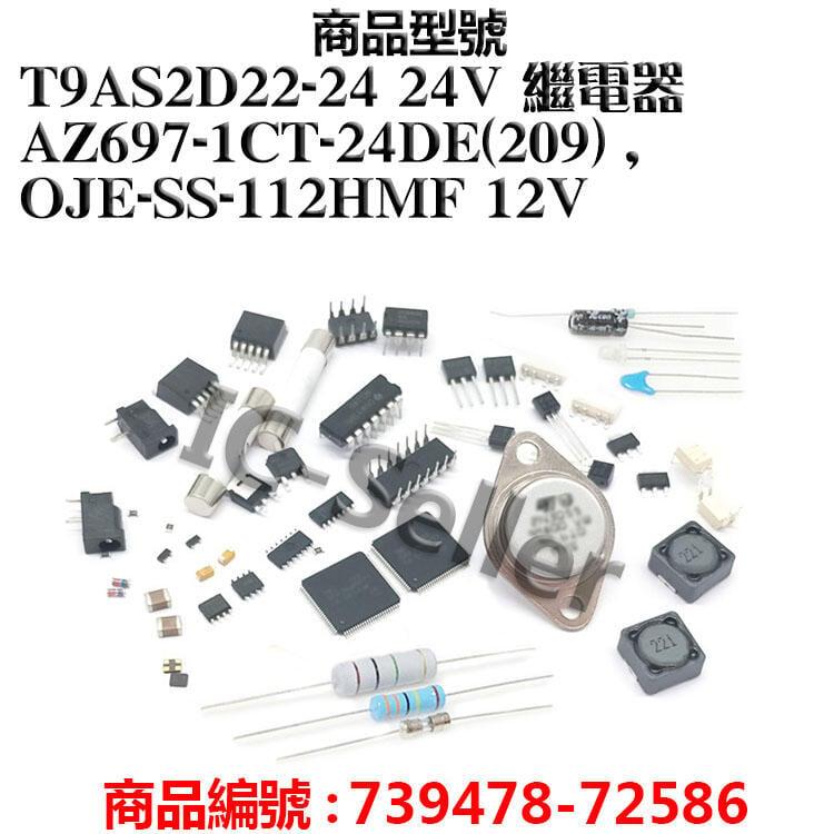 T9AS2D22-24 24V 繼電器 AZ697-1CT-24DE(209) , OJE-SS-112HMF 12V