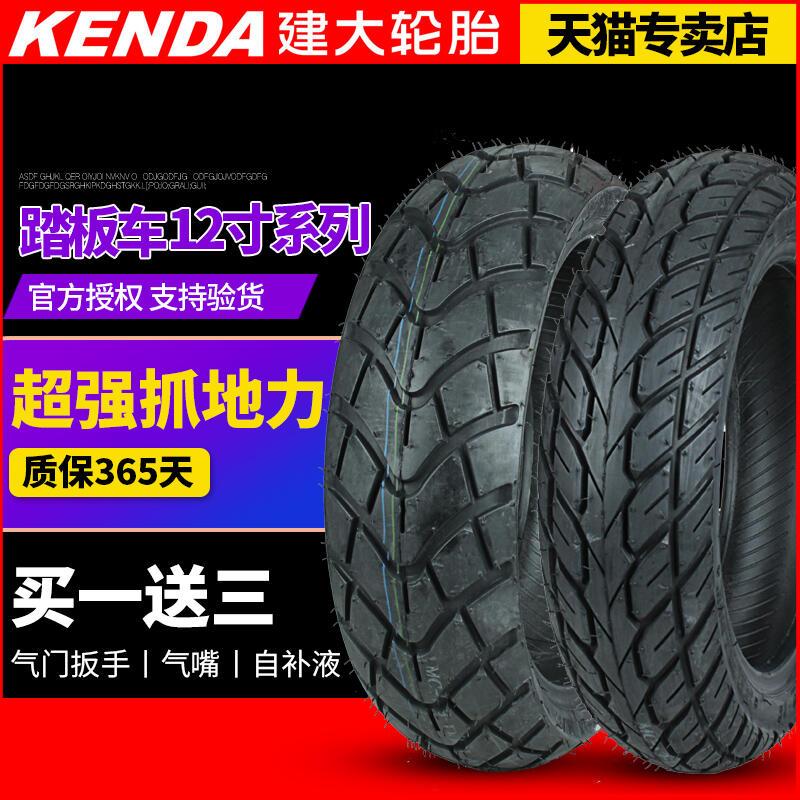 建大輪胎摩托車輪胎4.00/90/90/110/120/130/70-12電動車真空胎