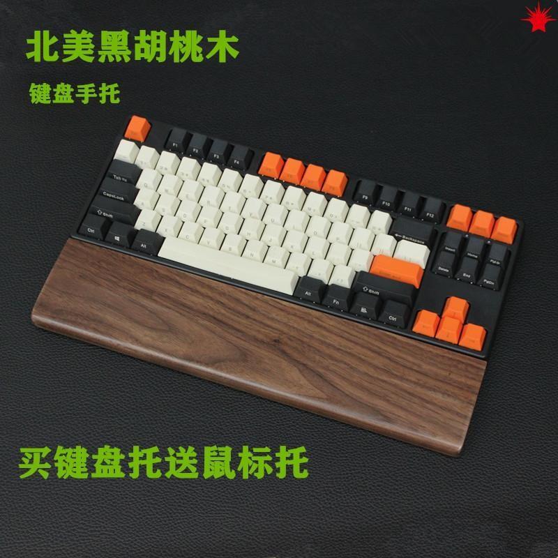 鍵盤手托木手托黑胡桃手托木質腕墊滑鼠托87鍵104手托6機械鍵盤托