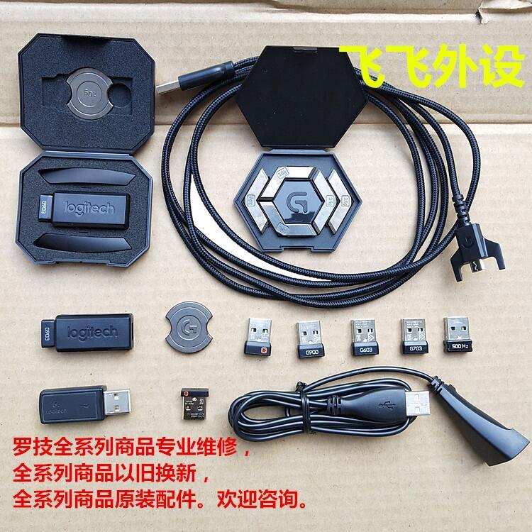正品羅技原裝全系列接收器配件G903/G502/G703/G603/G403/PRO大師