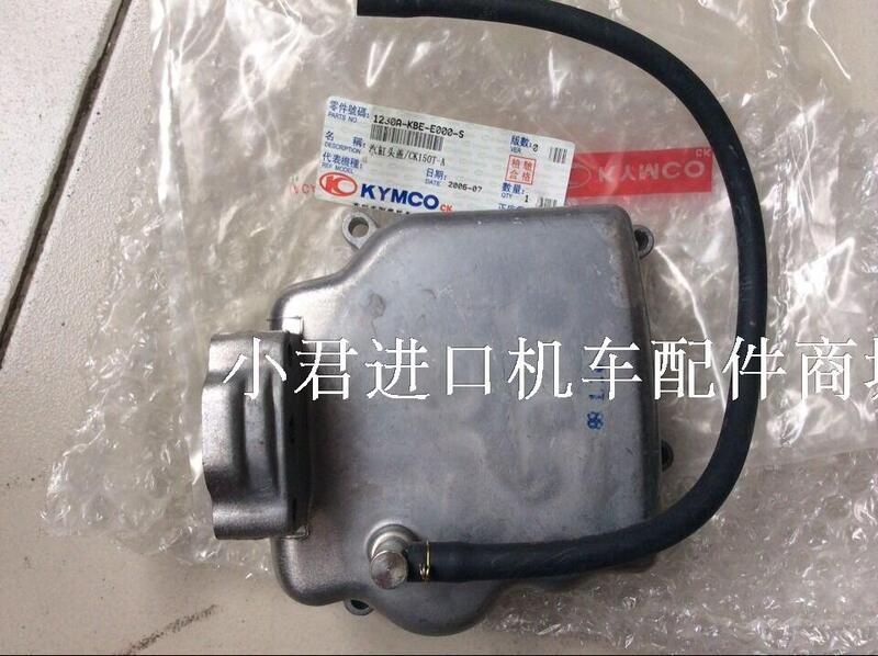 台灣原裝A博士水冷踏板車KBE-125/150CC摩托車缸蓋/缸頭蓋/個