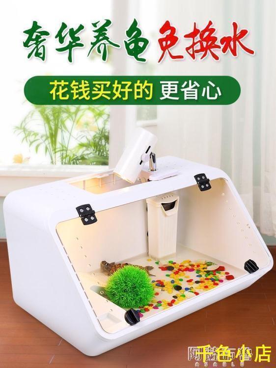 烏龜缸 烏龜缸水陸缸養烏龜的專用缸帶曬臺巴西龜缸大型生態盆飼養箱別墅