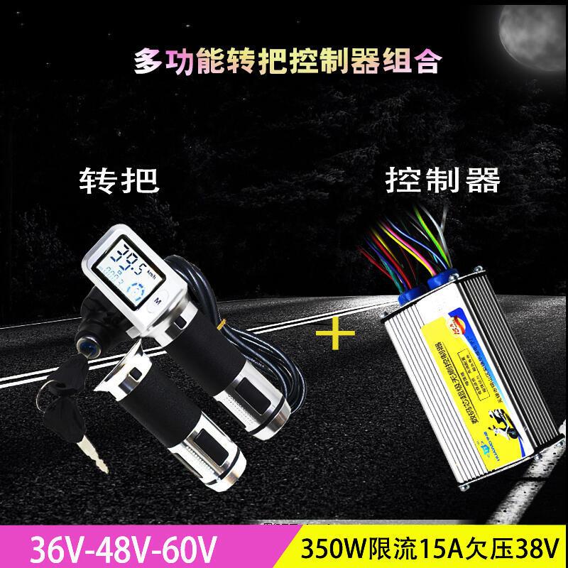 【現貨精品特價摩配】新品電動車控制器轉把48V60V多功能提速調速把電瓶車油門把手