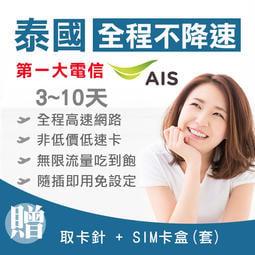 【第一大電信AIS】泰國 4G 不降速吃到飽上網卡 清邁 蘇梅島 芭達雅 普吉島 華欣 網卡 泰國SIM卡 泰國上網卡