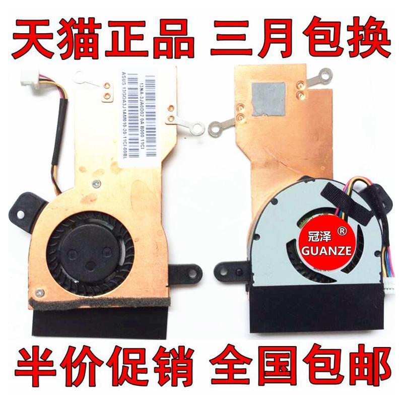 冠澤適用 華碩ASUS EEE PC-X101H筆記本風扇CPU散熱風扇