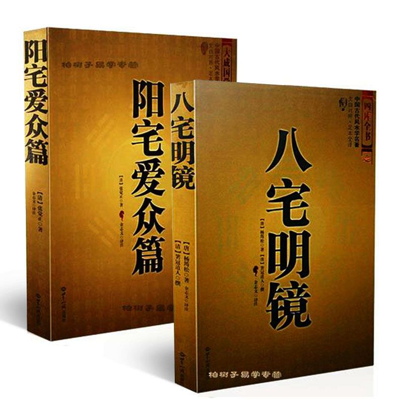 正版八宅明鏡+陽宅愛眾篇文白對照足本全譯中國古代風水學著作