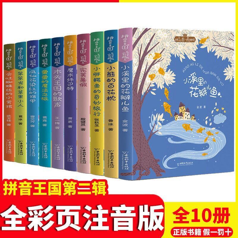 拼音王國名家經典書系 第二輯 全套10冊 童話系列彩色注音版 小學