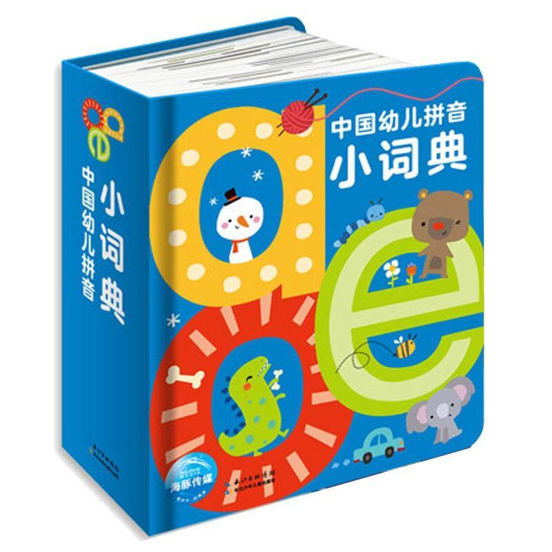 【官方正版 有聲閱讀】中國幼兒拼音小詞典aoe漢語拼讀訓練撕不爛