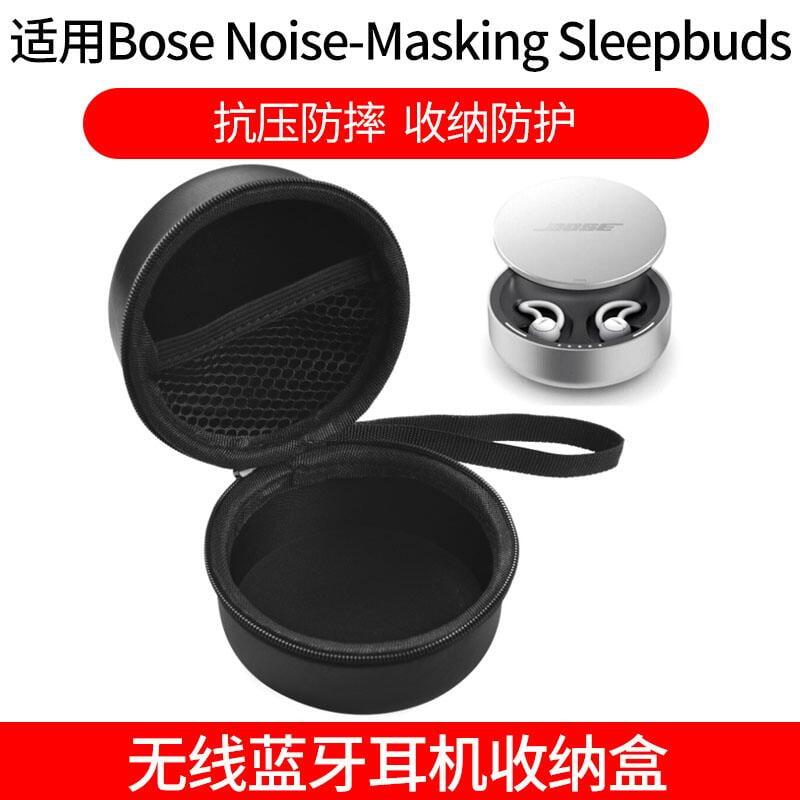 適用Bose Noise-Masking Sleepbuds無線睡眠遮噪耳機包便攜收納盒