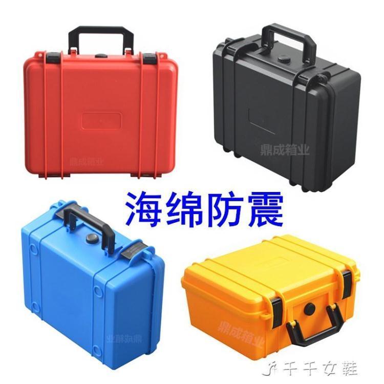 【可開發票】小型工具箱黃便攜塑膠手提式海綿防震儀器儀表收納盒 【奶兔星球】