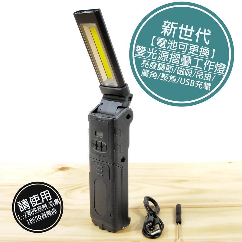 附發票「工具仁」高亮度LED工作燈 磁鐵工作燈  手電筒 USB充電 吊掛磁吸 18650工作燈 維修汽車 532