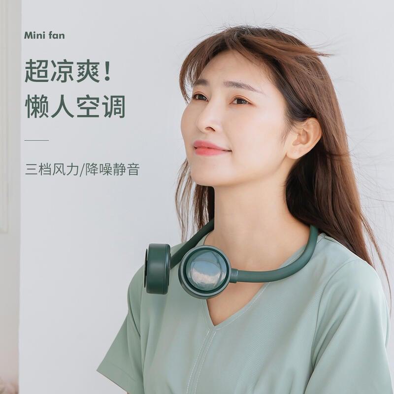 2021新款掛脖風扇小風扇便捷式空調製冷神器usb充電懶人掛頸脖子渦輪無葉大風力靜音小型學生電扇辦公室桌面