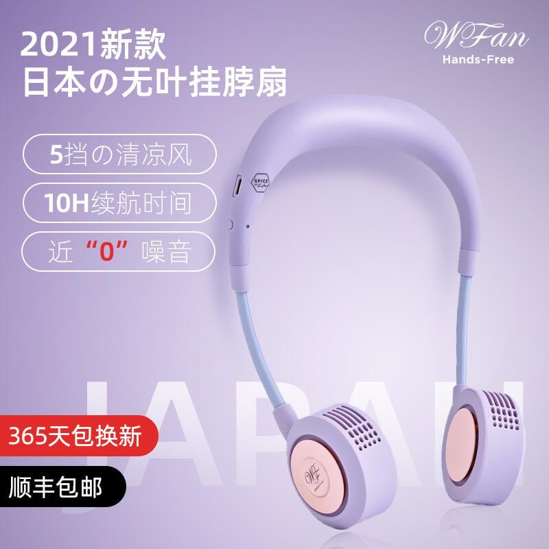 日本無葉掛脖風扇懶人小風扇便攜式掛脖子小型掛頸運動迷你隨身USB可充電型夏季女電風扇小製冷廚房小空調