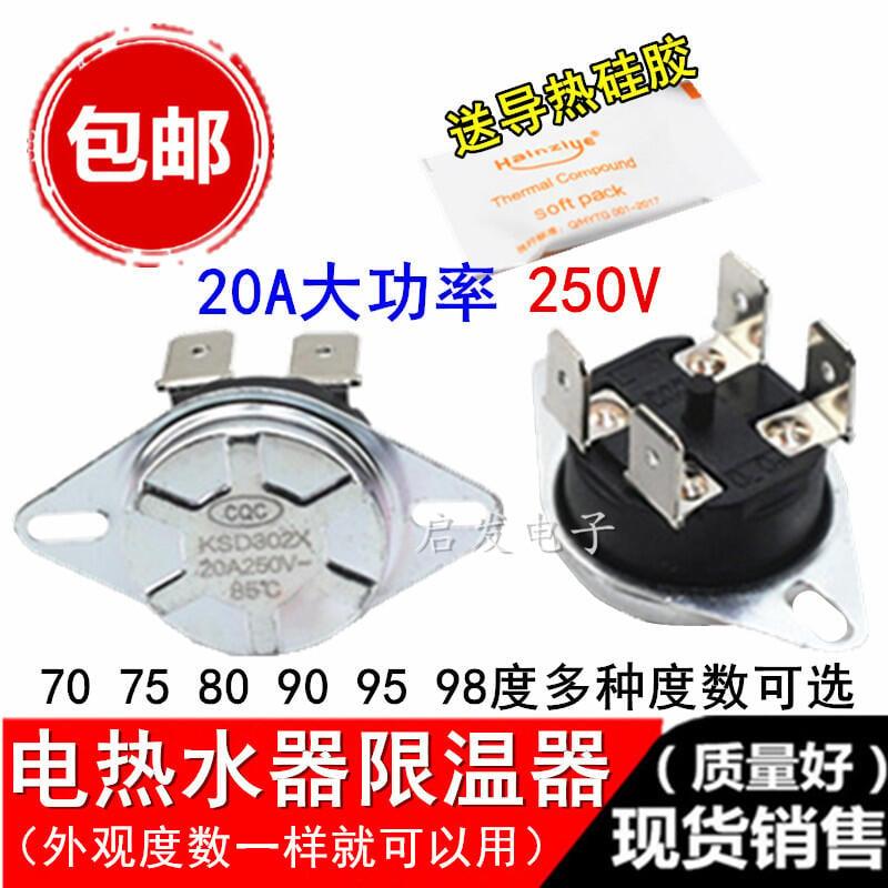 適用于美的海爾萬和電熱水器溫控器開關限溫器16A20A過熱保護配件