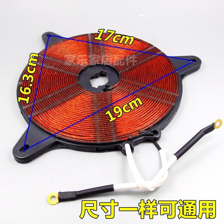 美的九陽奔騰通用型電磁爐加熱圓盤熱線圈發熱圈加熱圈盤大送傳感