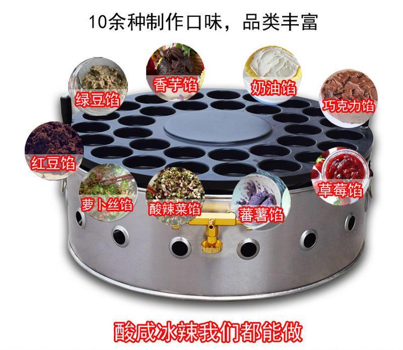 [宇煌批發] 瓦斯款燃氣旋轉32孔 紅豆餅機 紅豆餅爐 車輪餅機 車輪餅爐 也可製作蛋漢堡 新型不沾塗層