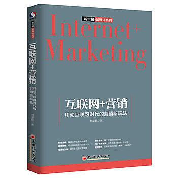 【愛書網】9787513641531 互聯網+行銷 移動互聯網時代的行銷新玩法 簡體書 大陸書 作者:劉華鵬 著 出版社:中國經濟出版社