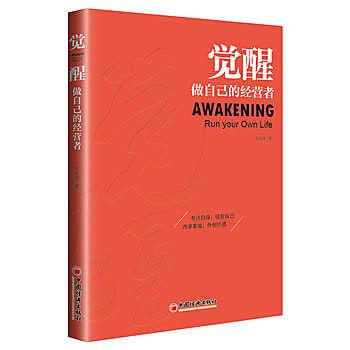 【愛書網】9787513655248 覺醒:做自己的經營者 簡體書 大陸書 作者:王前師 出版社:中國經濟出版社