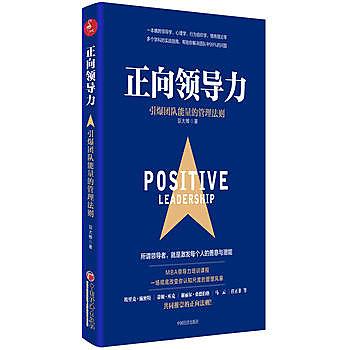 【愛書網】9787513656245 正向領導力 簡體書 大陸書 作者:豆大帷 出版社:中國經濟出版社
