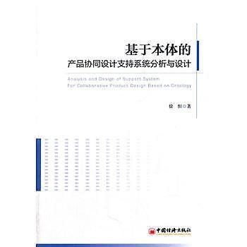 【愛書網】9787513647601 基於本體的產品協同設計支援系統分析與設計 簡體書 大陸書 作者:徐恒 出版社:中國經濟出版社