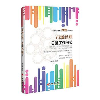 【愛書網】9787513649261 市場經理日常工作細節 簡體書 大陸書 作者:杜啟龍 出版社:中國經濟出版社