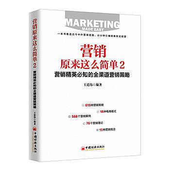 【愛書網】9787513649742 行銷原來這麼簡單2 簡體書 大陸書 作者:王廷偉 出版社:中國經濟出版社