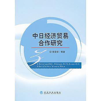 【愛書網】9787514110876 中日經濟貿易合作研究 簡體書 大陸書 作者:李聖華  等著 出版社:經濟科學出版社