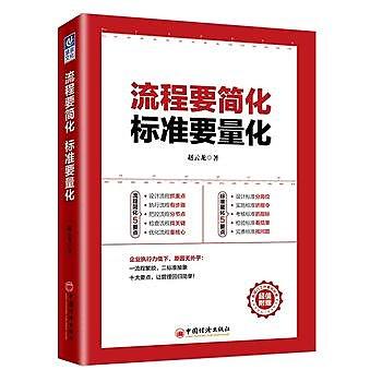 【愛書網】9787513653138 流程要簡化 標準要量化 簡體書 大陸書 作者:趙雲龍 出版社:中國經濟出版社