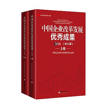 【愛書網】9787513654623 中國企業改革發展優秀成果 第二屆 ·全2卷 簡體書 大陸書 作者:中國企業改革與發展研究會 出版社:中?