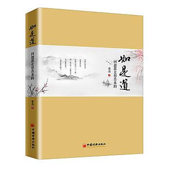 【愛書網】9787513654722 如是道:問題都是想出來的 簡體書 大陸書 作者:曾偉 著 出版社:中國經濟出版社